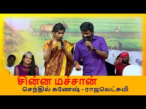 Chinna Machan Enna Pulla (சின்ன மச்சான் என்ன புள்ள) Folk Song by Senthil Ganesh & Rajalakshmi