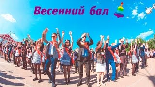 "Фильм ""Весенний бал-2016"". Выпускники Стерлитамака"
