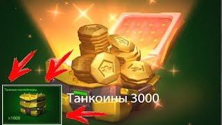 ОТКРЫЛ 1000 ТАНКОЙН-КОНТЕЙНЕРОВ!