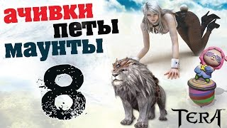 TERA online(RU) Достижения\маунты\питомцы - Питомец Банзай