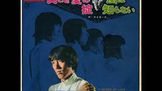 ザ・タイガースThe Tigers/⑨美しき愛の掟 (1969年4月5日発売) 作詞:...