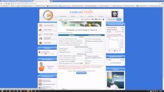 Онлайн кредиты с Sairoscredit, взять кредит на Webmoney(Подробнее http://webtrafff.ru/onlajn-kredity-s-sairoscredit.html Для многих людей кредиты являются единственным вариантом получен..., 2014-02-20T00:09:28.000Z)