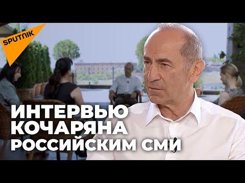 Большое интервью Кочаряна перед выборами в Армении