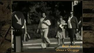 Марк Бернес Песня о Белграде