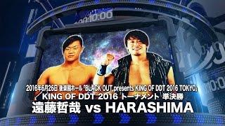 KING OF DDT 2016 トーナメント準決勝 遠藤哲哉 vs HARASHIMA