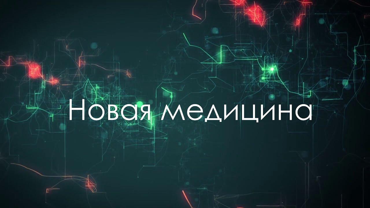 Видео-урок по Новой Медицине!!!