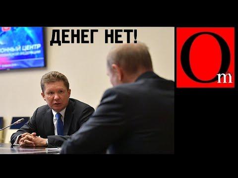 Путин умоляет Киев простить Газпрому 22 миллиарда долларов