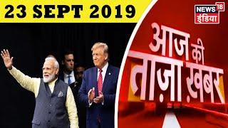 Aaj Ki Taaza Khabar- 23 September, 2019 की बड़ी खबरें | Top Morning Headlines at 10 AM