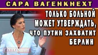 Сара Вагенкнехт: Вы боитесь, что Путин захватит Германию? На сколько больным надо быть...