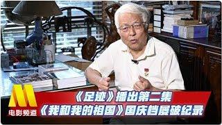 《足迹》播出第二集 《我和我的祖国》国庆档屡破纪录【中国电影报道   20191006】