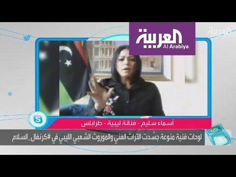 الفنانة الليبية أسماء سليم تغني في تفاعلكم وتكشف رأيها في الثورة  - 19:22-2018 / 2 / 19