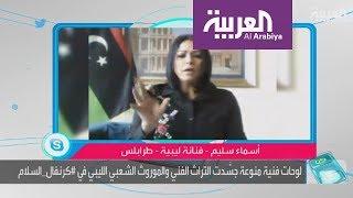 الفنانة الليبية أسماء سليم تغني في تفاعلكم وتكشف رأيها في الثورة