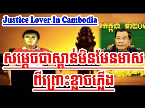 Justice Lover In Cambodia: Gold Isn't Afraid of Fire, But Samdech Is Copper | Khmer News Today