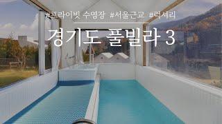 서울근교 경기도 독채 풀빌라 BEST! 프라이빗한 개별…