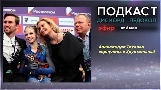 Трусова вернулась в Хрустальный нескучный май 2021
