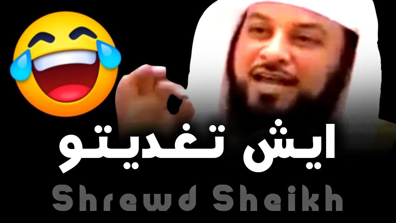 شيخ داهية ?? اضحك من قلبك | الشيخ د. محمد العريفي