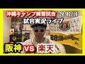 【阪神タイガースライブ】vs楽天ゴールデンイーグルス 宜野座#練習試合 #阪神タイガース #楽天