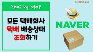 Naver 네이버 택배배송 상태 조회하기