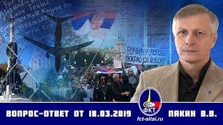 Валерий Пякин. Вопрос-Ответ от 18 марта 2019 г.