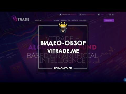 Vitrade - Куда инвестировать криптовалюту? - RichMonkey.biz