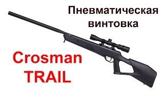 обслуживание и уход за crosman 525