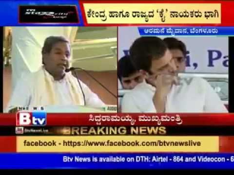 Karnataka Siddaramaiah's slip of tongue - Tells Vajapayee as Prime Minster instead of Modi