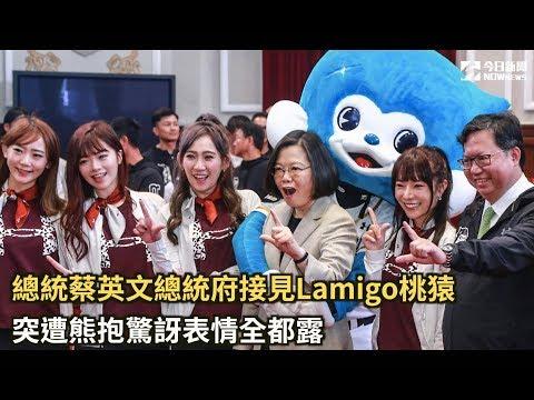 總統蔡英文總統府接見Lamigo桃猿 突遭熊抱驚訝表情全都露