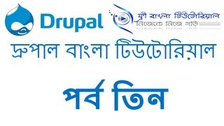 Drupal Bangla Tutorial (Part-3)