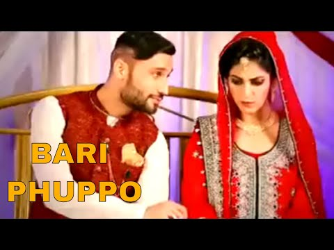 Pakistani Drama I Bari Phuppo Teaser 04