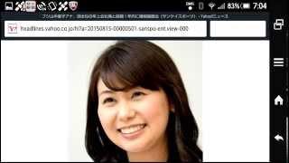 フジ山中章子アナ、瑛太似の年上会社員と結婚!年内に婚姻届提出