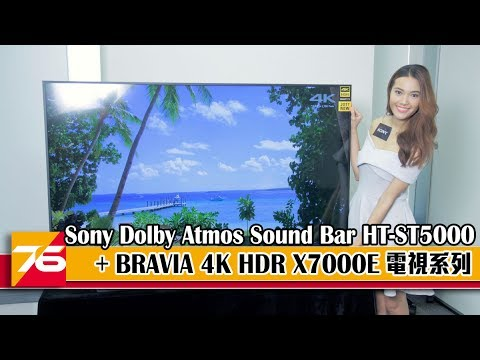 Sony Dolby Atmos Soundbar HT-ST5000 及 BRAVIA 4K HDR X7000E 電視系列