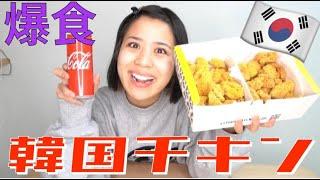 【爆食】念願の韓国チキンチーズチキン食べたら美味すぎニダ🇰🇷【モッパン】