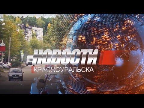 Новости Красноуральска 23-01-2019