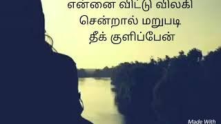 Unnudaiya varavai enni-sollividu velli nillava-love song-tamil whatsapp status song