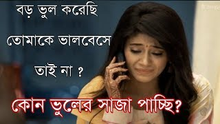 কেন ভুলতে পারিনা Bengali sad love story/shayeri audio with voice