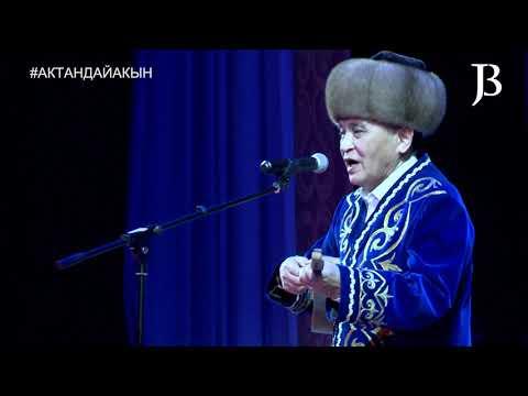 видео: Замирбек снбаев Насыр Давлесовтун 90 жылдыгында