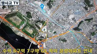 [강의 241] 수색 6단지, 7단지 GS 자이 아파트…