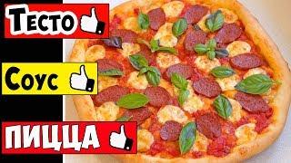 ДОМАШНЯЯ ПИЦЦА Вкусный Рецепт Пиццы ТЕСТО ДЛЯ ПИЦЦЫ Простой рецепт
