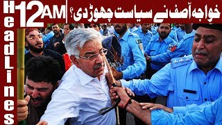 Foreign Minister Khawaja Asif is on Fire - Headlines 12 AM - 17 February 2018 - Express News