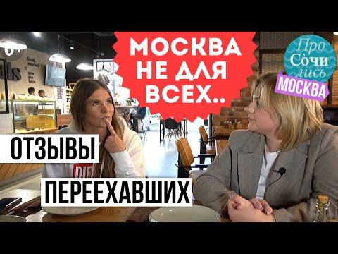 Москва отзывы переехавших на пмж ➤Плюсы и минусы Москвы ➤Как найти работу в Москве 🔵ПроСОЧИлись