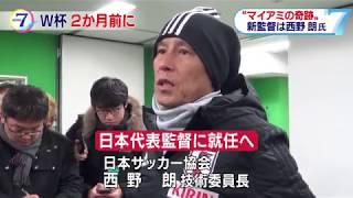 20180409 NHK NEWS7 ハリルホジッチ監督解任&西野朗新監督就任 発表!