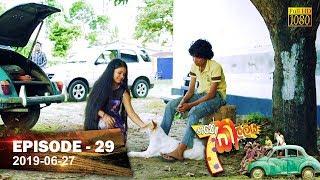 Hathe Kalliya | Episode 29 | 2019-06-27 Thumbnail