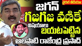 Alapati Rajendra Prasad Questions Jagan Govt Over Problems Faced By Farmers | Allegations on Jagan