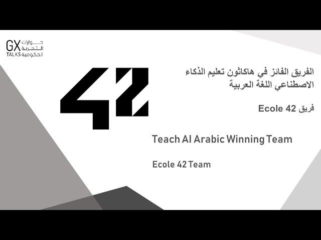 Ecole 42 Team - GXTalks