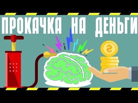 7 Способов Прокачать мозг, чтобы зарабатывать больше денег - Шоу фактов