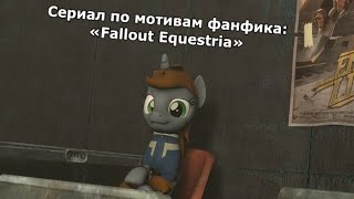 Fallout Equestria - ТРЕЙЛЕР СЕРИАЛА SFM Animation WIP 16 ENGLISH SUBTITLES