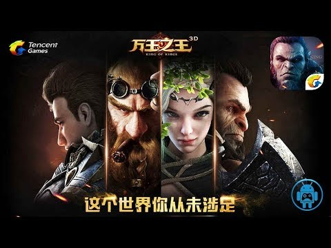 KING OF KINGS 3D Gameplay (CN) Mobile MMORPG