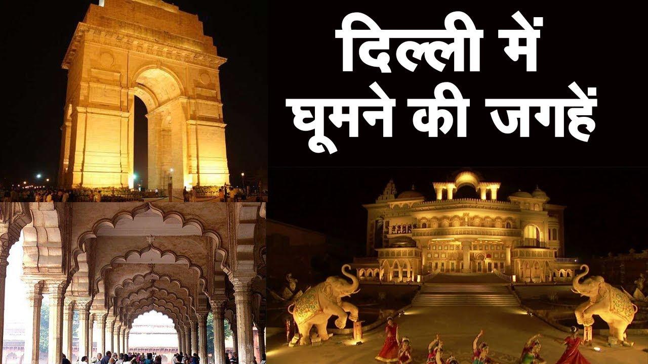 Places to Visit in Delhi - दिल्ली में घूमने की जगहें