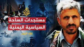 لقاء اليوم- المخلافي: من يصدق صالح والحوثي