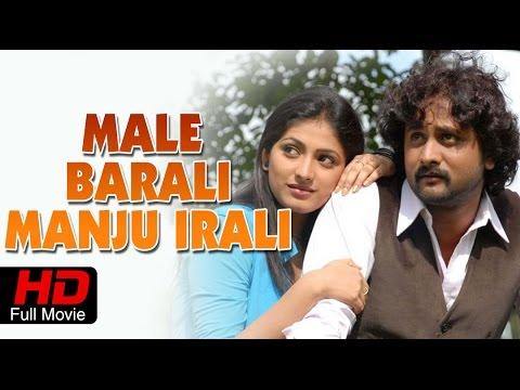 Male Barali Manju Irali 2009 | Srinagar Kitty, Parvati Menon | Full Kannada Movie
